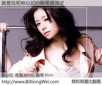 #我和明星比胸围# 身高 167cm,胸围 81cm,理所当然,黄意岚与台湾明星林心如的胸围最接近!有图有真相: