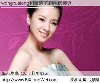 #我和明星比胸围# 身高 160cm,胸围 83cm,无需再测,wangxuetong与内地影星董洁的胸围最接近!有图有真相: