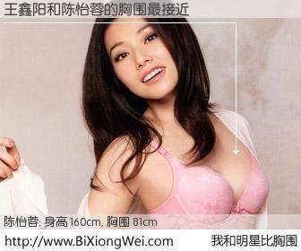 #我和明星比胸围# 身高 160cm,胸围 81cm,有目共睹,王鑫阳与台湾影星陈怡蓉的胸围最接近!有图有真相: