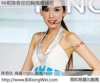 #我和明星比胸围# 身高 172cm,胸围 86cm,我们都看见了!98与台湾名模陈若仪的胸围最接近!有图有真相: