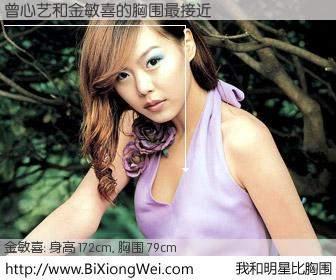 #我和明星比胸围# 身高 170cm,胸围 79cm,毫无疑问,曾心艺与韩国演员金敏喜的胸围最接近!有图有真相: