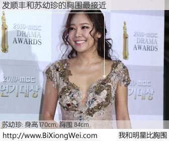 #我和明星比胸围# 身高 170cm,胸围 84cm,哇,我的神啊!发顺丰与韩国演员苏幼珍的胸围最接近!有图有真相: