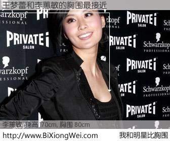 #我和明星比胸围# 身高 170cm,胸围 80cm,一看就知,王梦蕾与香港明星李蕙敏的胸围最接近!有图有真相: