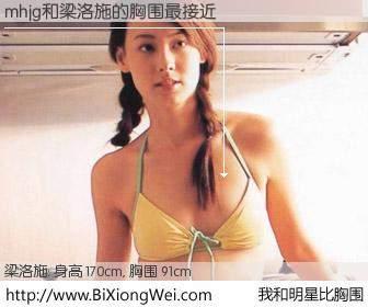 #我和明星比胸围# 身高 170cm,胸围 92cm,噢,卖糕的!mhjg与香港明星梁洛施的胸围最接近!有图有真相:
