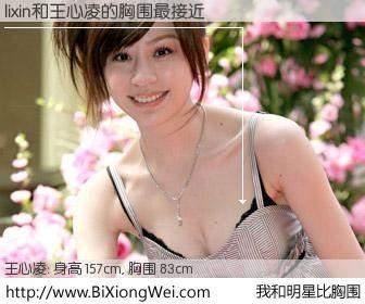 #我和明星比胸围# 身高 155cm,胸围 83cm,Oh, My God!lixin与台湾歌星王心凌的胸围最接近!有图有真相: