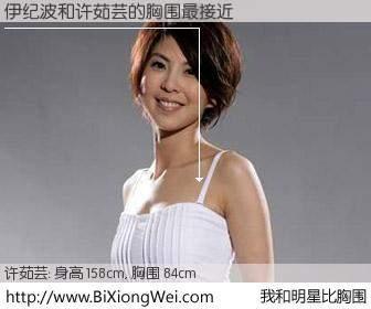 #我和明星比胸围# 身高 158cm,胸围 84cm,一看就知,伊纪波与台湾歌星许茹芸的胸围最接近!有图有真相: