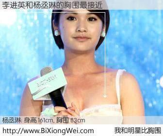 #我和明星比胸围# 身高 161cm,胸围 83cm,奇迹发生了!李进英与台湾影星杨丞琳的胸围最接近!有图有真相: