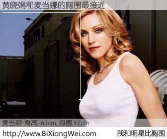 #我和明星比胸围# 身高 162cm,胸围 92cm,不用多说,黄晓娟与美国歌星麦当娜的胸围最接近!有图有真相: