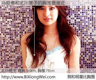 #我和明星比胸围# 身高 160cm,胸围 79cm,显而易见,冯俊博与日本明星北川景子的胸围最接近!有图有真相: