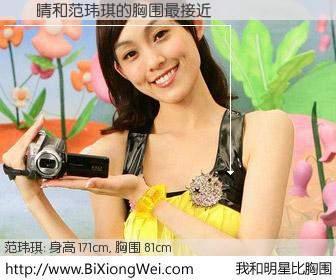 #我和明星比胸围# 身高 171cm,胸围 81cm,一看就知,陳暐晴与台湾歌星范玮琪的胸围最接近!有图有真相: