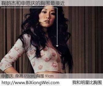 #我和明星比胸围# 身高 171cm,胸围 91cm,有目共睹,鞠韵杰与韩国演员申恩庆的胸围最接近!有图有真相:
