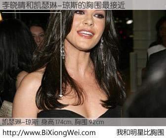 #我和明星比胸围# 身高 171cm,胸围 92cm,毫无疑问,李晓晴与英国影星凯瑟琳-琼斯的胸围最接近!有图有真相: