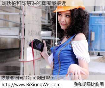 #我和明星比胸围# 身高 172cm,胸围 88cm,我们都看见了!刘耿柏与香港明星陈慧琳的胸围最接近!有图有真相: