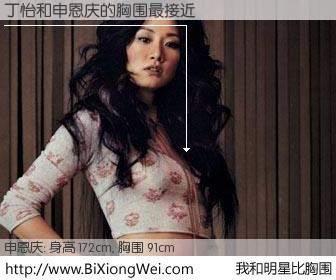 #我和明星比胸围# 身高 172cm,胸围 93cm,奇迹发生了!丁怡与韩国演员申恩庆的胸围最接近!有图有真相: