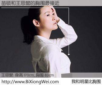#我和明星比胸围# 身高 170cm,胸围 83cm,还用说吗?苗硕与台湾明星王思懿的胸围最接近!有图有真相: