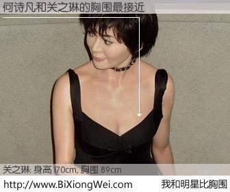 #我和明星比胸围# 身高 170cm,胸围 89cm,不可思议啊!何诗凡与香港明星关之琳的胸围最接近!有图有真相: